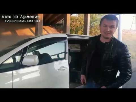 Авто из Армении Покупка Ипсума Тииды и Альфарда 18 ноября 2019 г