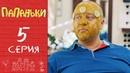 Папаньки 5 серия 1 сезон 💥 Комедия для всей семьи 2020 Лучшие приколы от Дизель Студио