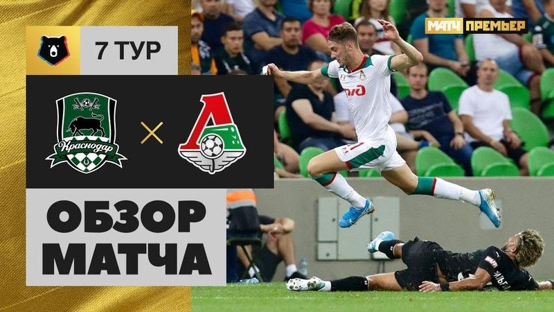 24.08.2019 Краснодар - Локомотив - 1:1. Обзор матча