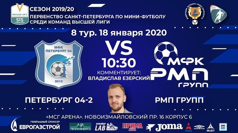 ПЕТЕРБУРГ 04-2 - РМП ГРУПП. ВЫСШАЯ ЛИГА 2019/20