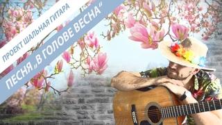 """""""В Голове Весна"""" - а кому не хочется наконец-то весны? Дворовые песни под гитару или песни у костра."""
