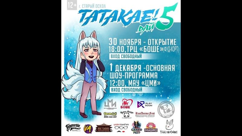 Аниме-фест Татакае! Дай 5! Старый Оскол 30.11-1.12.2019