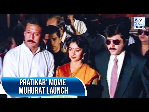 Anil Kapoor Madhuri Jackie Shroff At The Muhurat Launch Of 'Pratikar' Movie Flashback Video