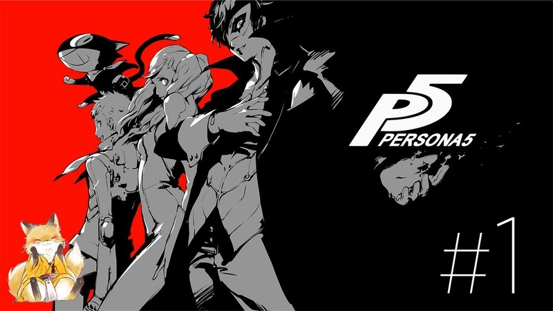 Persona 5 - 1 - Стиль Большого Города