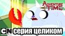 Время приключений   Тёмно-фиолетовый Дневник (серия целиком)   Cartoon Network