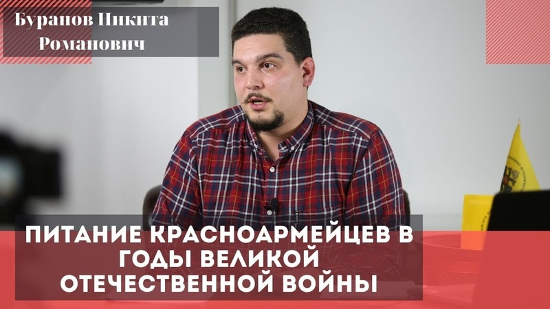 Питание красноармейцев в годы Великой Отечественной войны.