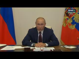 Встреча Владимира Путина с рабочей группой по поправкам к Конституции