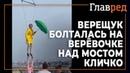 Сегодня кандидат в мэры Киева Ирина Верещук болталась на верёвочке над мостом Кличко