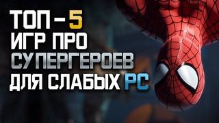 Топ 5 игр про супергероев, для слабых ПК, игры для слабых пк