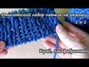 Итальянский способ набора петель спицами для резинки 1 х 1