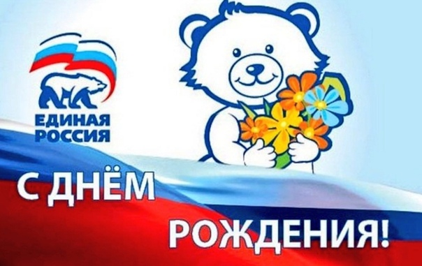 поздравления лидера партии единая россия убедил девушку всерьез