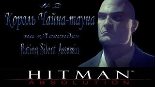 Hitman Absolution/ Миссия вторая/Король Чайна-тауна/Уровень Легенда/Рейтинг Бесшумный убийца.