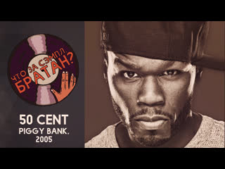 50 cent — piggy bank [sample]