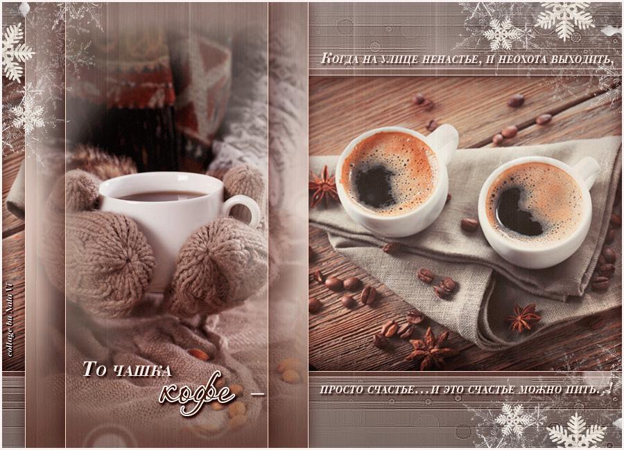 дате дате утренний кофе пожелания зимой музее
