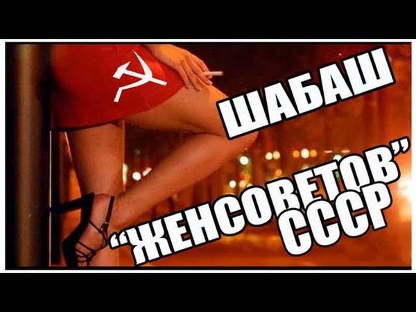 Шабаш женсоветов СССР
