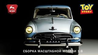 История игрушек. Сборка масштабной модели ГАЗ Волга 21 1:8