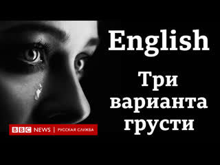 Английский язык три варианта грусти i learning english i уроки и тесты ввc