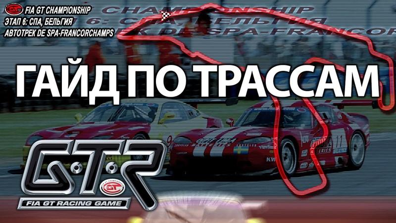 Гайд по трассам на русском языке из GTR FIA GT Racing Game