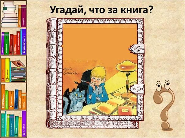 Картинка угадай книгу