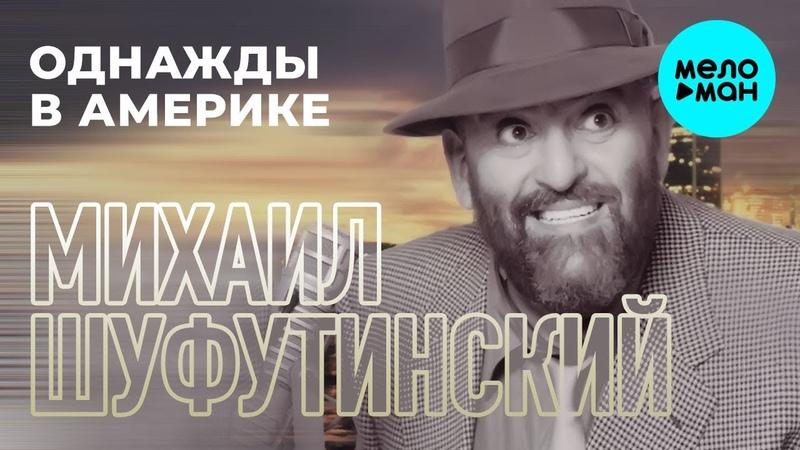 Михаил Шуфутинский Однажды в Америке Альбом 1998