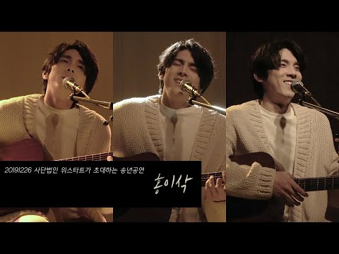 4K 20191226 홍이삭 사단법인 위스타트가 초대하는 송년공연