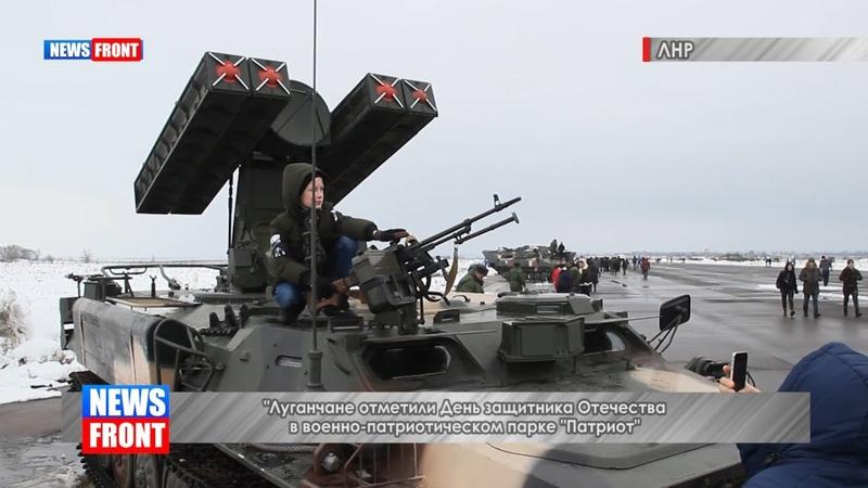 Луганчане отметили День защитника Отечества в военно патриотическом парке Патриот