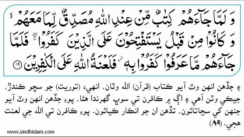 002 Surah Al Baqarah Siddiq Minshawi سورة البقرة صديق منشاوي Part 1 of 3