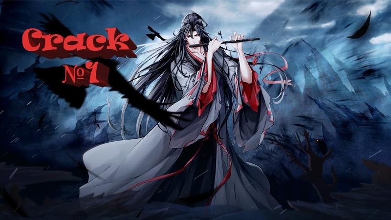 Магистр дьявольского культа Mo Dao Zu Shi Crack 1 Rus