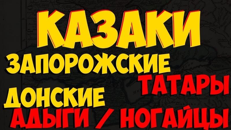 Казаки. Запорожские татары. Донские Адыги и Ногайцы. Исламское государство Запорожская Сечь