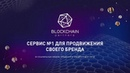 Официальная презентация сервиса BLOCKCHAIN PARTNERS PRO!