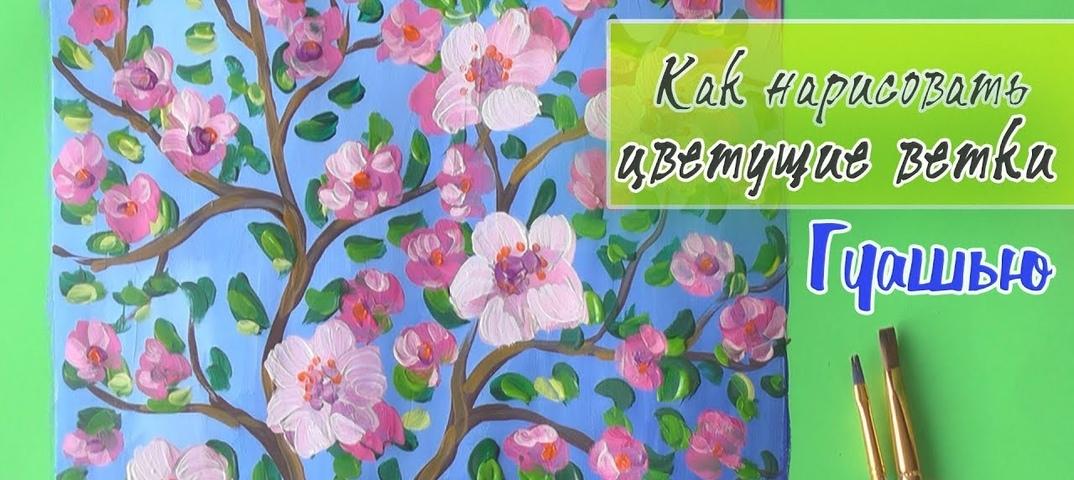 Весенние цветущие веточки дерева РИСУНОК за 10 МИНУТ ✦ ✧ ✩Уроки рисования