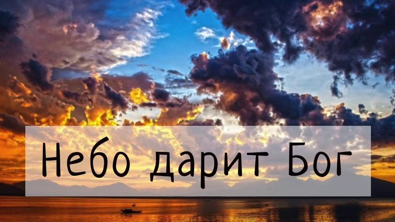 Небо дарит Бог...