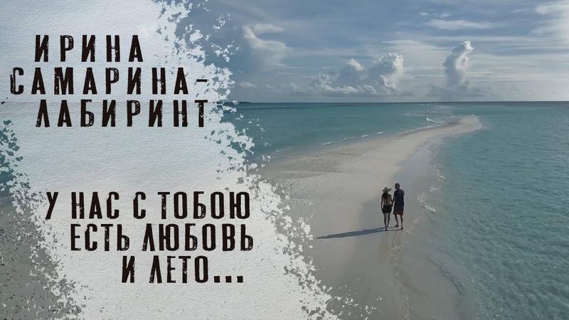 Стих о любви У нас с тобою есть любовь и лето Ирина Самарина Лабиринт Читает Андрей Лукашенко
