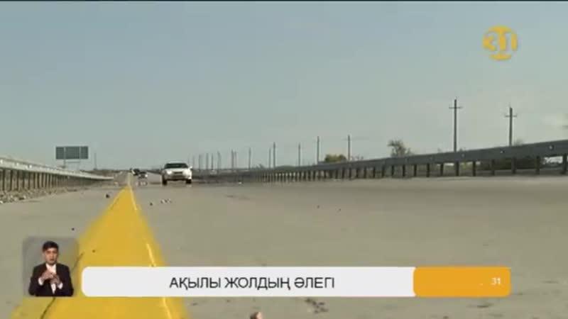 Алматы облысының тұрғындары ақылы жолдың кесірі қалтамызды қақты деп ашулы