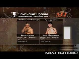 Джейхун Абилов - Арсен Абдулкеримов