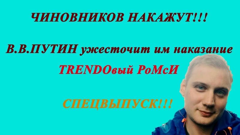 Хамство чиновников В В Путин попросил ужесточить им наказание TRENDовый РоМсИ Спецвыпуск