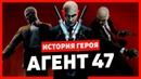 История героя Агент 47 Hitman