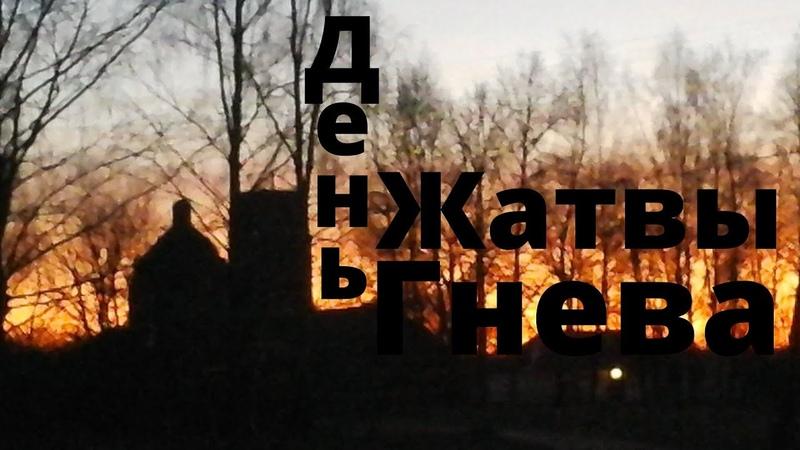 День Жатвы День Гнева Сергей Ставроград Альбом Дни Ж Г релиз 12 02 20