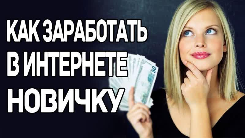 Мастер-класс как получать от 50 000 в неделю на продаже информации vk.cc8LJsTG