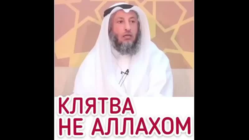 Шейх Усман аль Хамис Клятва не Аллахом