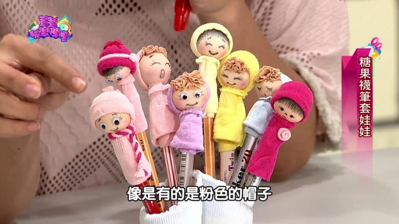 荳荳快樂學堂II第144集糖果襪達人 棋茵老師 手作主題 糖果襪筆套娃娃