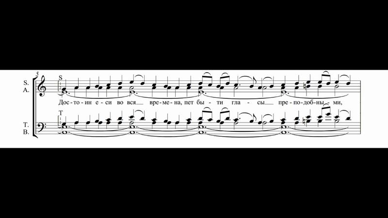 Свете тихий Византийского распева