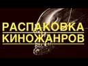 РАСПАКОВКА кино жанров: Монстр в доме. ep. 01 (2020)