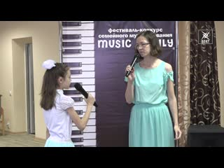 Конкурс семейных тандемов Music Family