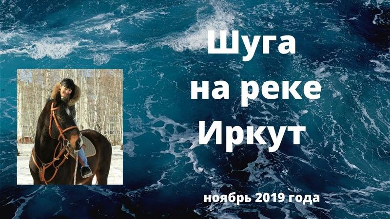 Шуга на реке Иркут Ноябрь 2019