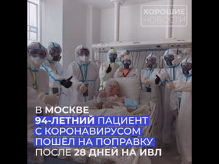 В Москве 94-летний пациент с коронавирусом пошел на поправку