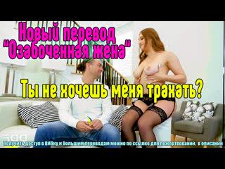 """Новый перевод """"Озабоченная жена"""" на стене группы) заходим, смотрим, делаем репосты)"""