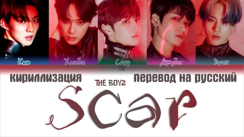 THE BOYZ – Scar [ПЕРЕВОД НА РУССКИЙКИРИЛЛИЗАЦИЯColor Coded Lyrics]