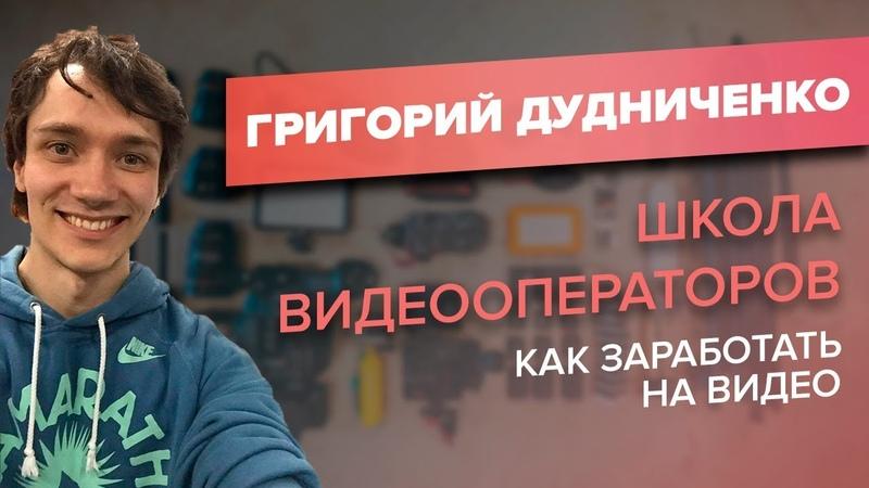 Как заработать видеооператору на YouTube Григорий Дудниченко о своем -проектеКейс ACCEL