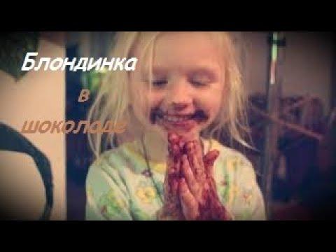 Блондинка в шоколаде Дети приколы The blonde in chocolate дети всевшоколаде шоколад